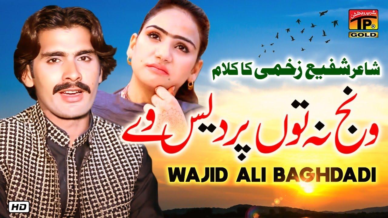 Wajid Ali Baghdadi | Wanj Na Tun Pardes Ve (Official Video) | Tp Gold