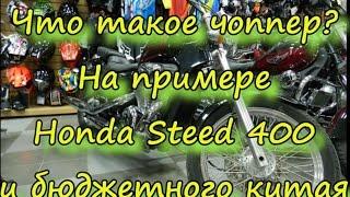 Немного о чёперах на примере Honda Steed 400(В этом видео мы постарались кратко рассказать о классе чоппер , на что стоит обратить внимание и что это..., 2015-06-17T15:40:16.000Z)