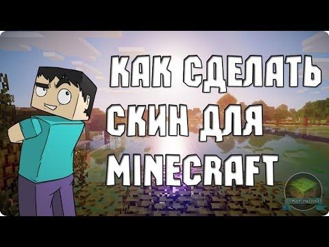 Как сделать скин для Minecraft