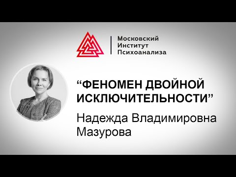 """Лекция Н.В. Мазуровой """"Феномен двойной исключительности"""". Педагогика LAB"""