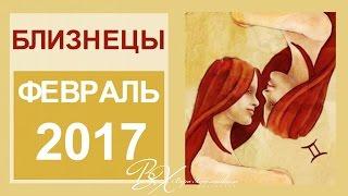 Гороскоп БЛИЗНЕЦЫ Затмения Февраль 2017 от Веры Хубелашвили