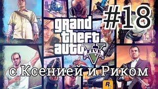 Grand Theft Auto V online - эпизод #18 - Снимаем Рику шлюху