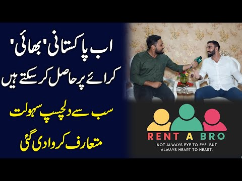 Ab Pakistani 'bhai' karaye per hasil kar saktay hain, sab se dilchasp sahulat mutarif karwa di gai