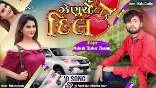 Zenuchak Dil Mukesh Thakor New Love Song Prvinsinh Jadav Gujarati New Love Song Ajitsinh Vayad 2019