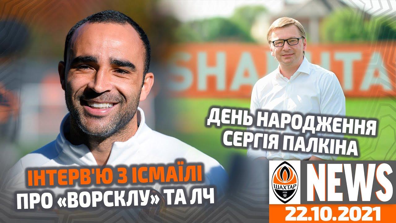 Інтерв'ю з Ісмаїлі: Ліга чемпіонів і найближчий матч із Ворсклою   Shakhtar News 22.10.2021