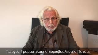Γιώργος Γραμματικάκης για τη Μακεδονία
