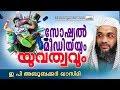 സ ഷ യൽ മ ഡ യയ ല നന മയ ത ന മയ latest islamic speech in malayalam e p abubacker qasimi