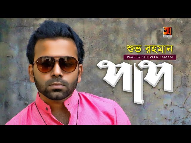 Paap | by Shuvo Rahman | New Bangla Song 2019 | Official Lyrical Video | ☢☢ EXCLUSIVE ☢