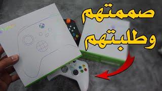 Xbox Design Lab 🎨🎮 صممت وطلبت وهذي النتيجة
