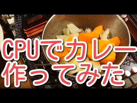AMDのCPUでカレーを作るだけの動画 Cooking Curry on AMD CPU