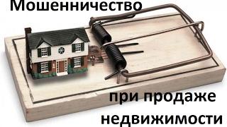 видео Мошенничество риэлторов с недвижимостью