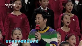 [大手牵小手]歌曲《同一首歌》 演唱:蔡国庆 总台央视银河少年电视艺术团|CCTV少儿