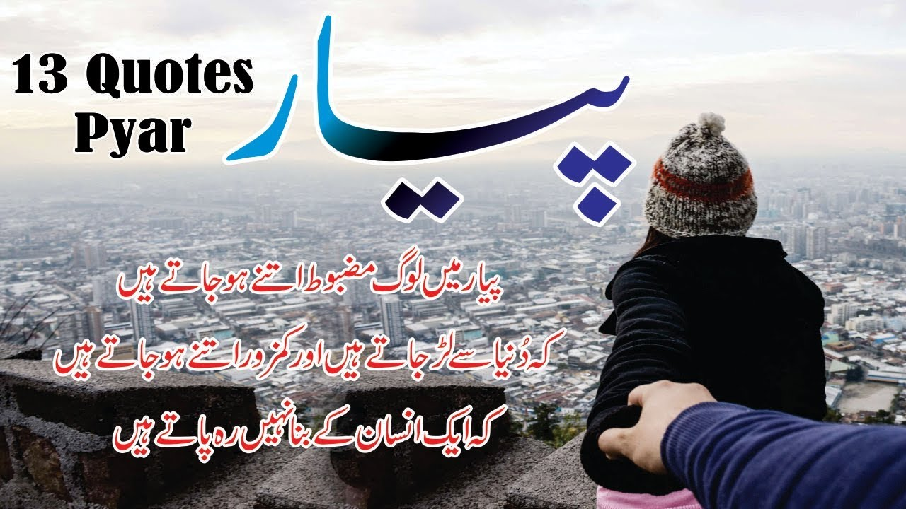 best quotes about pyar love in hindi urdu voice and images