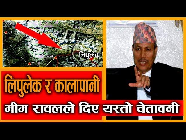Exclusive | लिपुलेक र कालापानी ! भिम रावलले दिए यस्तो चेतावनी | Kalapani & Lipulake |