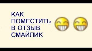 Как вставить в отзыв СМАЙЛИК(Видео-инструкция. Как вставить смайлик в отзыв на сайте http://irecommend.ru Мои отзывы: http://irecommend.ru/users/mary-lin Я вконта..., 2014-03-07T12:13:15.000Z)