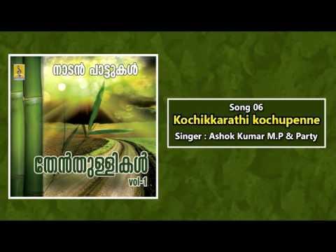 Kochikkarathi kochupenne - a song from Thenthullikal Vol-1 sung by Ashok Kumar M.P & Party