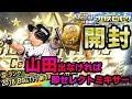 【プロスピA】プロスピパーク累計回収!B9&TH山田哲人出なければ即セレクトミキサー!!【プロ野球スピリッツA】