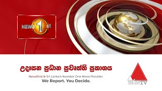 News 1st: Breakfast News Sinhala | 2020/10/12 Thumbnail