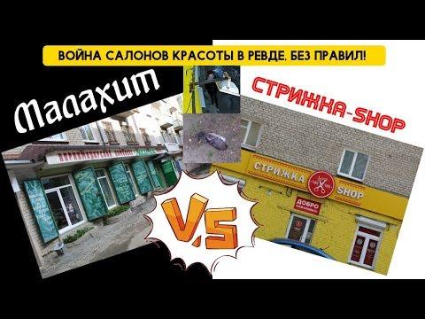 Малахит против Стрижка Shop  Нечестная конкуренция в Ревде