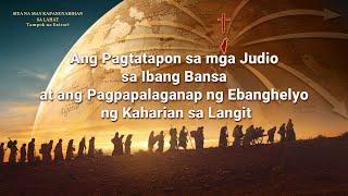 """Tagalog Christian Musical Documentary """"Siya na May Kapangyarihan sa Lahat"""" (Clip 11/15)"""