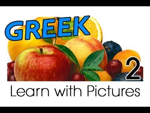Learn Greek with Pictures - Get Your Fruits!