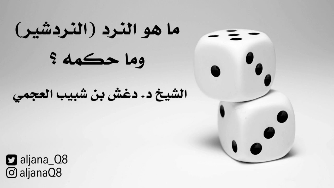 ما هو النرد (النردشير) وما حكمه ؟ | الشيخ د. دغش بن شبيب ...