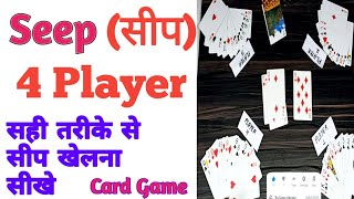 How to play Seep in hindi  Indian Card Game   seep kaise khelte hai  Rules for four player screenshot 2