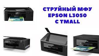 Обзор посылки с Aliexpress: Струйный МФУ с Tmall (принтер, сканер, копир)