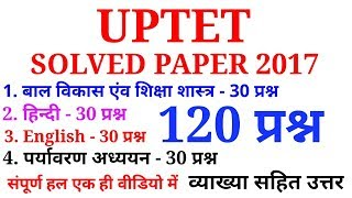 UPTET  Solved paper 2017 ||  पूर्ण विश्लेषण के साथ