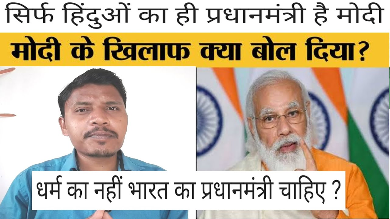 यह क्या बोल दिया इस लड़के ने ? सिर्फ हिंदुओं का प्रधानमंत्री है नरेंद्र मोदी देखें इस वीडियो में