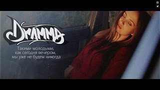 Смотреть клип Dramma - Такими Молодыми, Как Сегодня Вечером, Мы Уже Не Будем Никогда