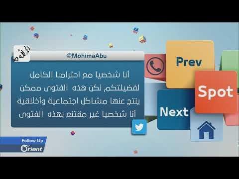 دار الإفتاء المصرية تجيز تجميد بويضات المرأة بشرط مراعاة بعض الضوابط  - 12:53-2019 / 9 / 6