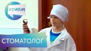Учебные съёмки 1 сезон : Стоматолог ! Ералаш Краснодар(СТУДИЯ ЕРАЛАШ Адрес: Телефон: E-mail: Наш сайт: http://star-studios.ru., 2015-04-10T10:29:12.000Z)
