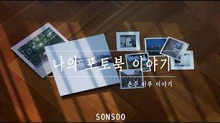 [나의 포토북 이야기] 사진인화, 포토북 만들기, Ph…