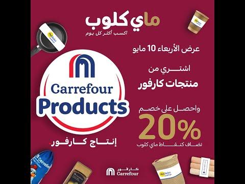عروض كارفور مصر 3 اكتوبر 2019 حتى 6 اكتوبر 2019 Carrefour