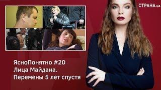 Лица Майдана.  Перемены 5 лет спустя  ЯсноПонятно 20 By Олеся Медведева
