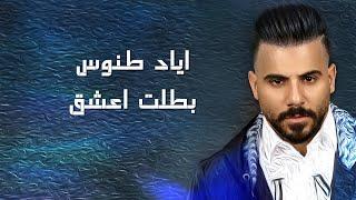 Eyad Tannous - Batalet Eshaq [Official Music Video] (2021) / اياد طنوس - بطلت اعشق