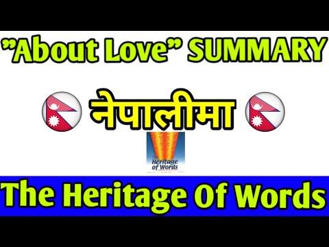 About Love Summary ( Nepali ) class 12