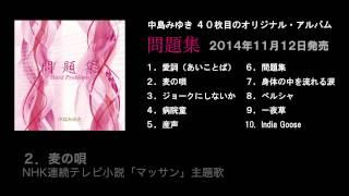 中島みゆき 40枚目のアルバム『問題集』 http://www.amazon.co.jp/dp/B0...