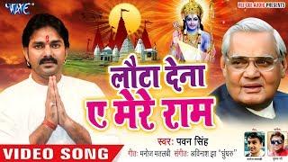 Pawan Singh ने Atal Bihari Vajpayee के याद में गाया ऐसा गाना | सुन के आँसू आ जायेगा | Hindi Sad Song