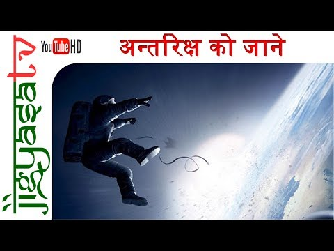 अन्तरिक्ष से जुडी कुछ रहस्यमयी बातें Mysterious information about space and universe