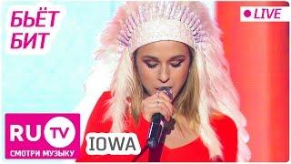 IOWA - Бьёт Бит (Live). Премия RU.TV 2016