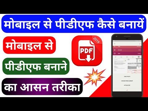 pdf file mobile se kaise banaye | pdf kaise banaye mobile me