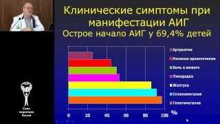 видео Аутоиммунный гепатит