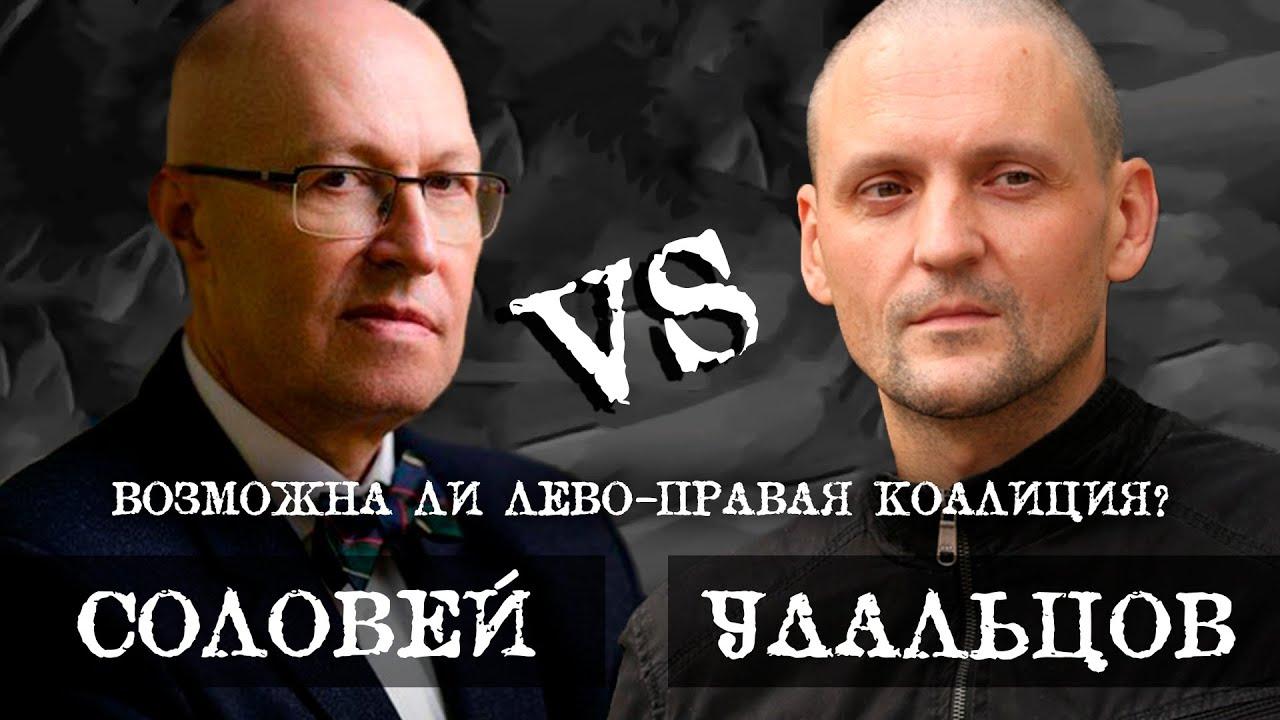 Возможна ли лево-правая коалиция? Беседа Валерия Соловья и Сергея Удальцова