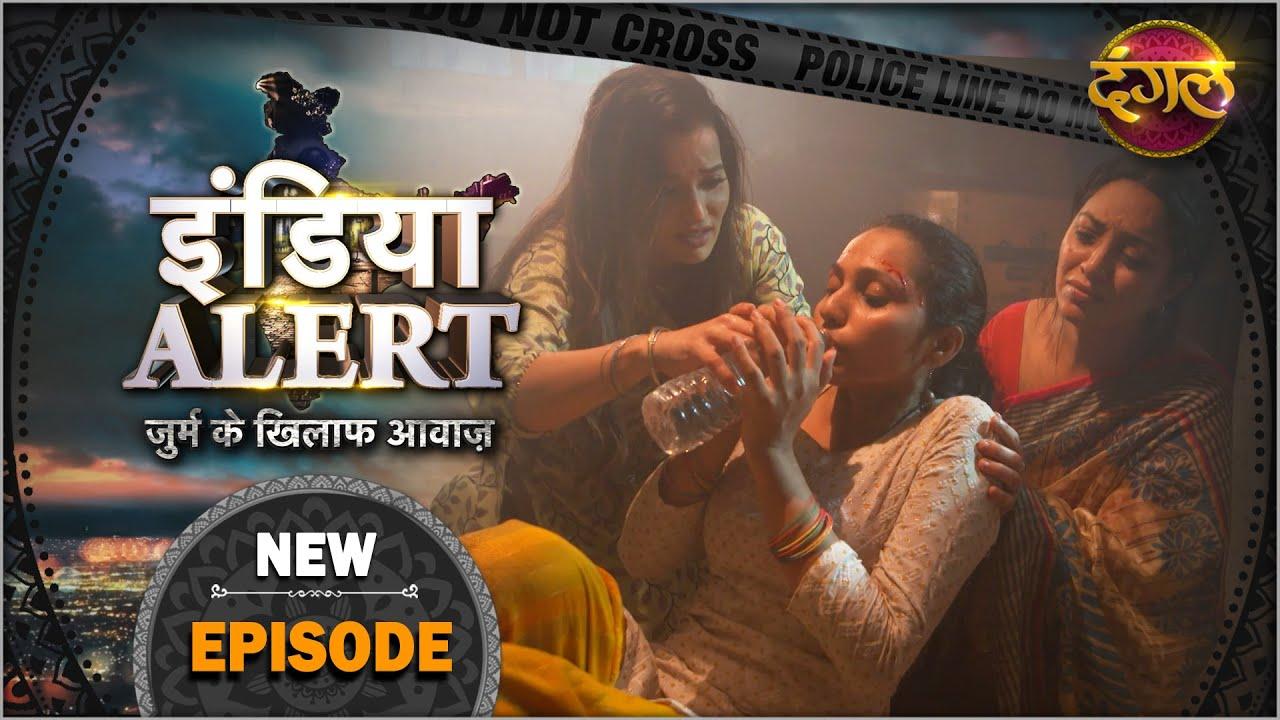 Download #India #Alert | New Episode 432 | Insaniyat / इंसानियत | Dangal TV Channel