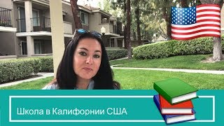 Школа в Калифорнии. Начальная школа. Обучение в Калифорнии, что проходят дети.  учеба в сша