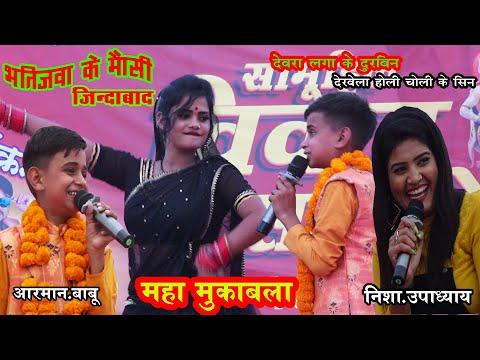 #अरमान-बाबुu0026Nisha-upadhyay बलिया स्टेज शो में मचाया धमाल /देवरा लगा के दुरविन होली देखेला चोलीके सिन
