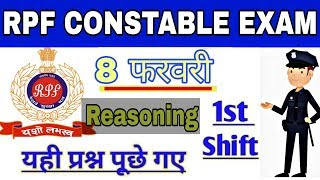 RPF Constable Exam 8 Feb Reasoning Questions||Study Bazaar