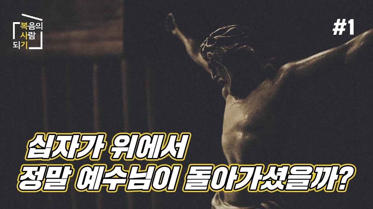 [복사기] 십자가 위에서 정말 예수님이 돌아가셨을까?